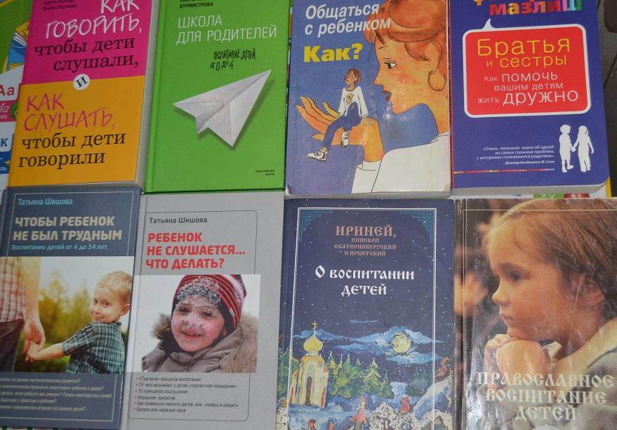 Книги для родителей.