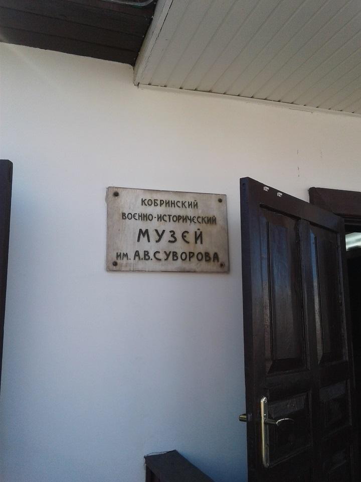музей Суворова Кобрин